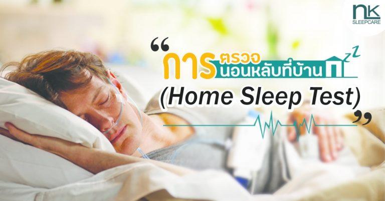 การตรวจการนอนหลับที่บ้าน (Home Sleep Test)