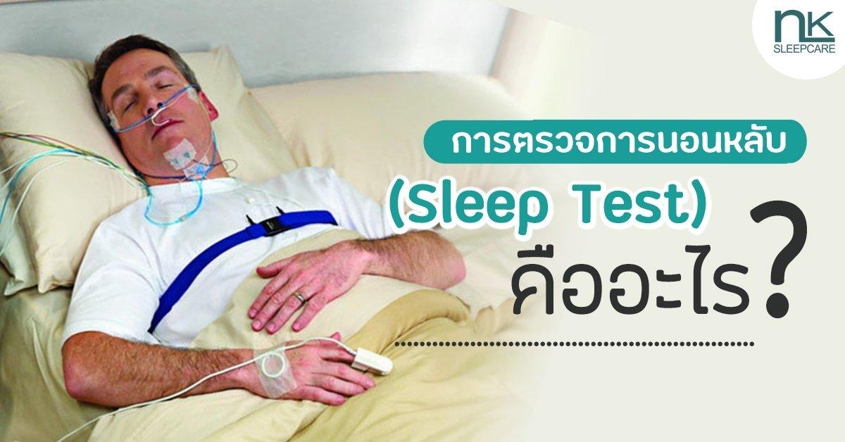 การตรวจการนอนหลับ (Sleep test) คืออะไร