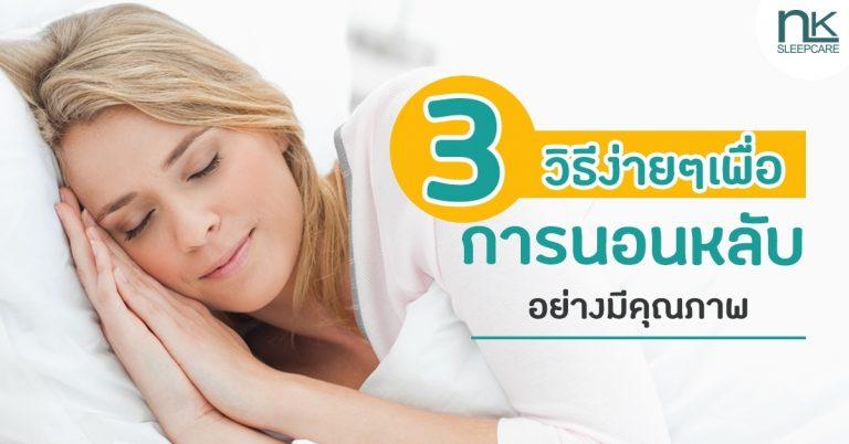 3 วิธีง่ายๆ เพื่อการนอนหลับอย่างมีคุณภาพ