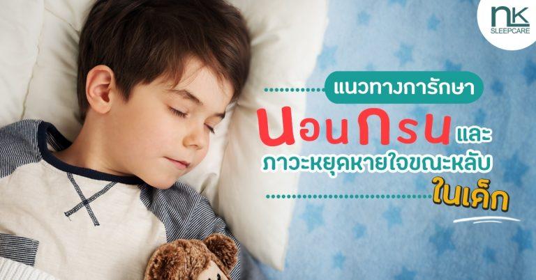 แนวทางการรักษานอนกรนและภาวะหยุดหายใจขณะหลับในเด็ก