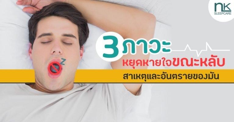 3 ประเภทภาวะหยุดหายใจขณะหลับ สาเหตุ และอันตรายของมัน