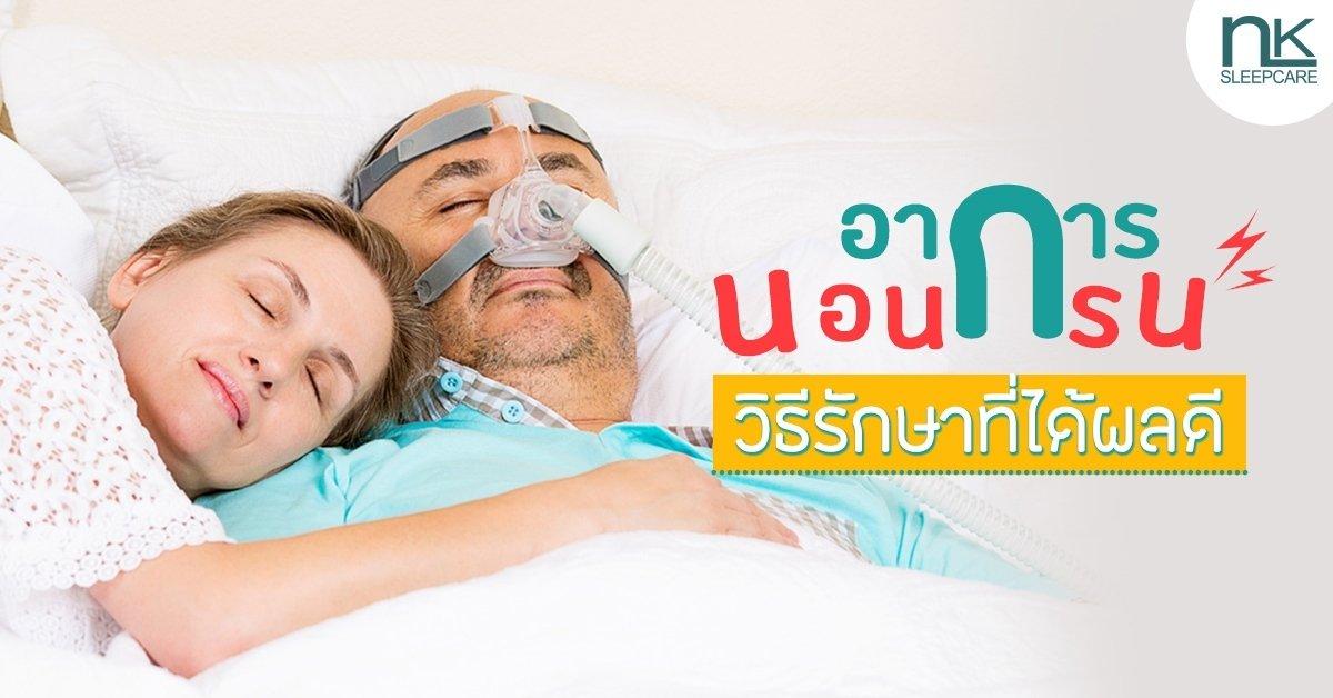 อาการนอนกรนและวิธีรักษาที่ได้ผลดี