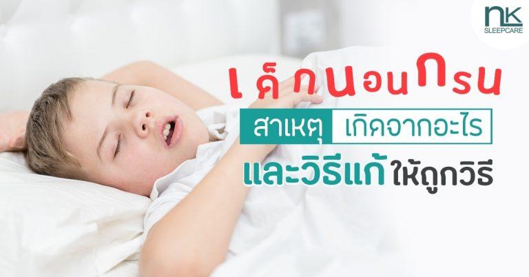 เด็กนอนกรน สาเหตุเกิดจากอะไร และวิธีแก้ไขให้ถูกวิธี