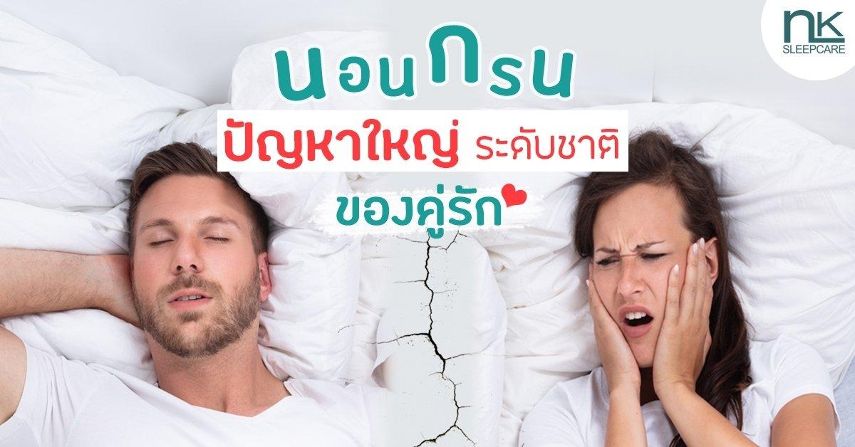 นอนกรนคือปัญหาใหญ่ของคู่รัก