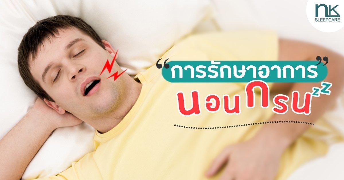 การรักษาอาการนอนกรน