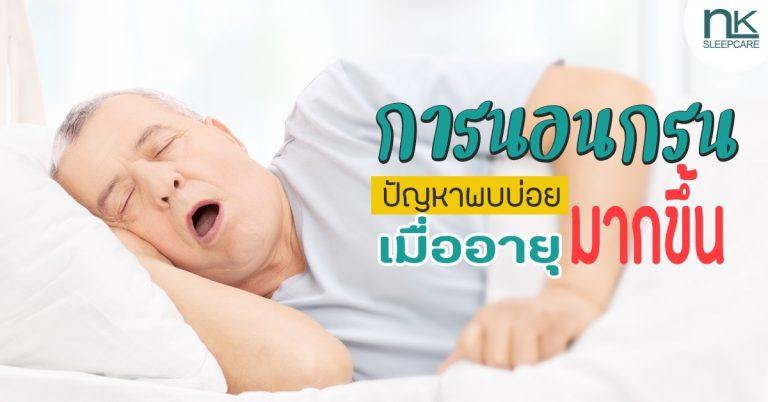 การนอนกรน ปัญหาที่พบบ่อยเมื่ออายุมากขึ้น