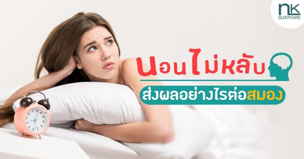 นอนไม่หลับส่งผลอย่างไรต่อสมอง
