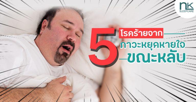 5 โรคร้ายจากภาวะหยุดหายใจขณะหลับ