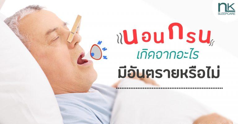 อาการนอนกรนเกิดจากอะไร มีอันตรายหรือไม่ รักษาที่โรงพยาบาลไหนดี
