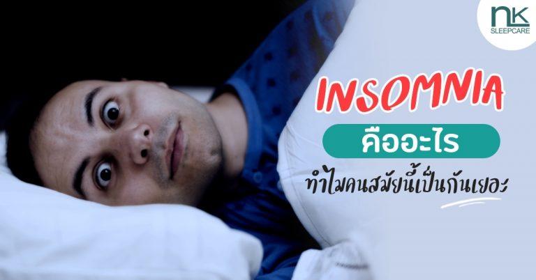 โรคนอนไม่หลับ (Insomnia) คืออะไร? สาเหตุ อาการ และวิธีแก้ไข