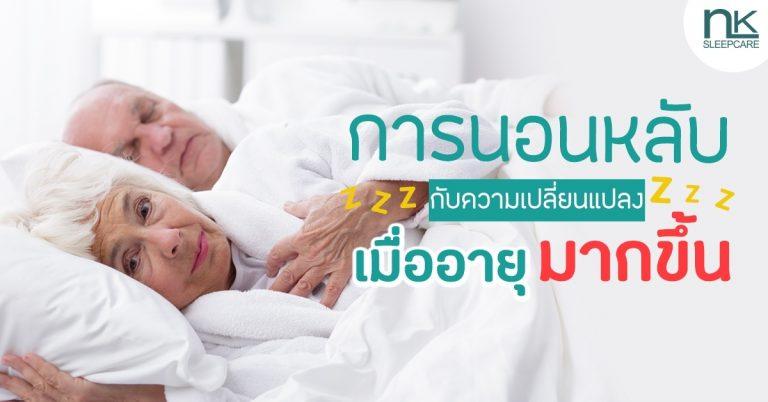 การนอนหลับกับความเปลี่ยนแปลงเมื่ออายุมากขึ้น