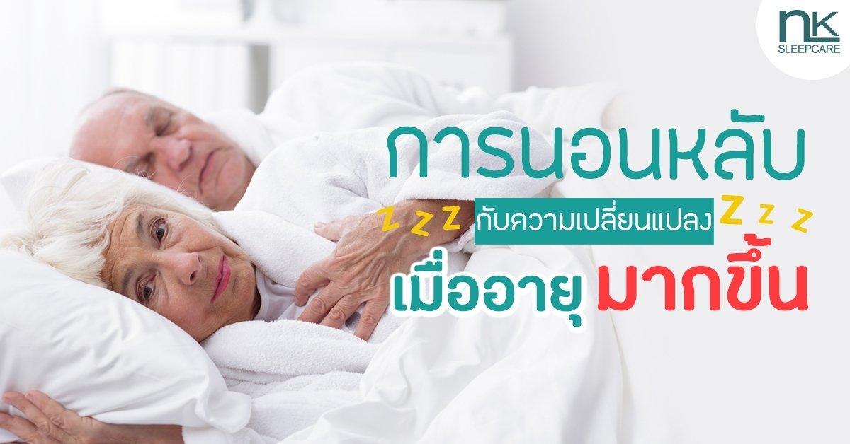 ปัญหาการนอนหลับในผู้สูงอายุ