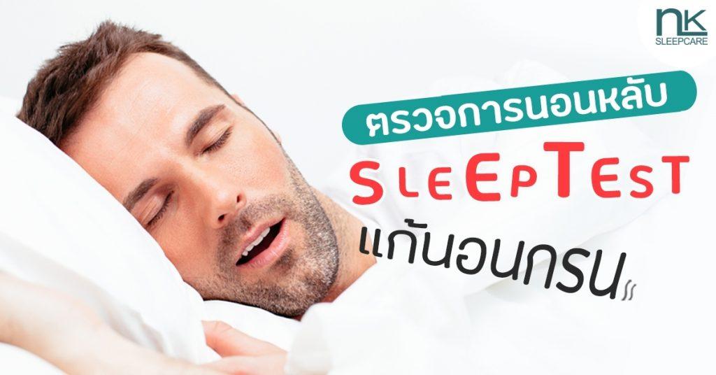 ตรวจการนอนหลับ (Sleep Test) แก้นอนกรน