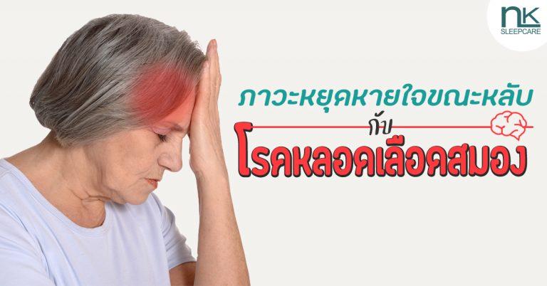 ภาวะหยุดหายใจขณะหลับกับโรคหลอดเลือดในสมอง