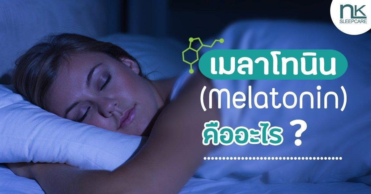 เมลาโทนิน (Melatonin) คืออะไร