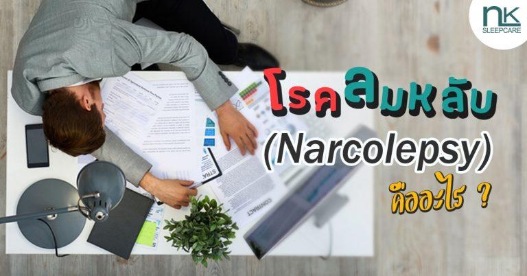 โรคลมหลับ (Narcolepsy) คืออะไร?