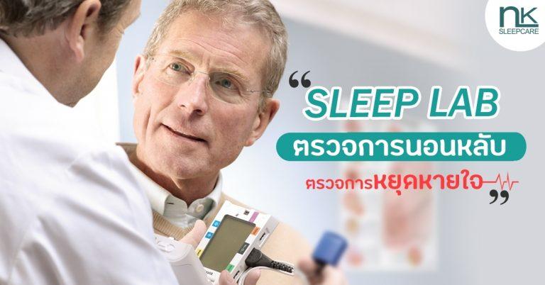 Sleep lab ตรวจการนอนหลับ ตรวจการหยุดหายใจ