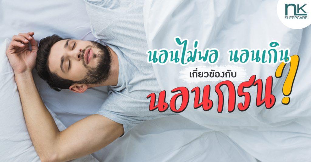 นอนไม่พอนอนกรนเกี่ยวข้องกับนอนกรน