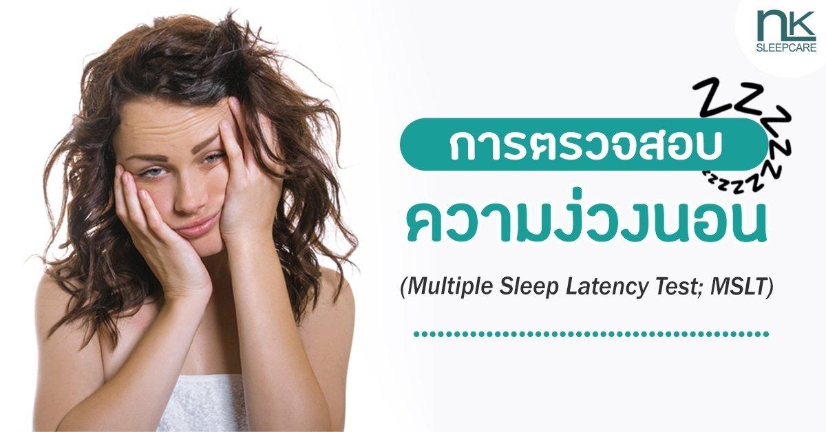 การตรวจสอบความง่วงนอน (MSLT) คืออะไร