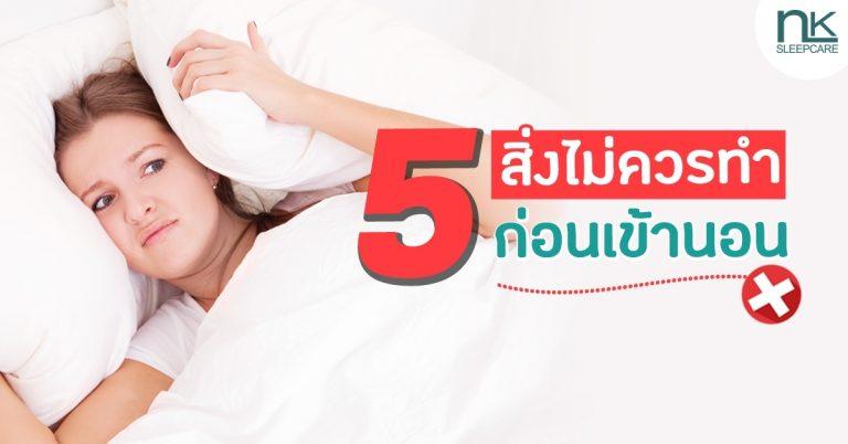5 สิ่งที่ไม่ควรทำก่อนเข้านอน